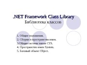 . NET Framework Class Library Библиотека классов 1.