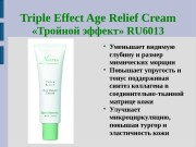 Презентация ВСЕ О КРЕМЕ Triple Effect Age Relief Cream