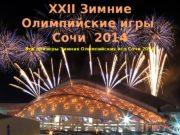 XXII Зимние Олимпийские игры Сочи 2014 Все призёры