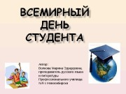 Презентация vsemirnyy den studenta ekaterinap 01072015