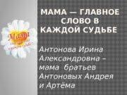 МАМА — ГЛАВНОЕ СЛОВО В КАЖДОЙ СУДЬБЕ Антонова
