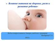 Презентация вскармливание Комарова СА.А. для 1 курса