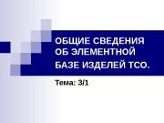 Презентация vsp-new-l3-1