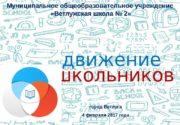 Российское движение  школьников. Муниципальное общеобразовательное учреждение