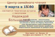 9 марта в 15. 00 состоится творческая встреча