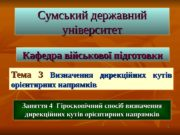 11 Сумський державний університет Заняття 44