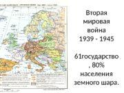 Вторая мировая война  1939 — 1945 61