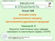 Презентация вв сп Лекция9 flash