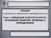 Презентация vvedenie-v-bezopasnost-osnovnye-ponyatiya-terminy-i-opredeleniya