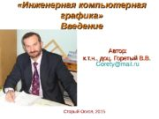 «Инженерная компьютерная графика» Введение Автор: к. т.