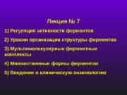 Лекция № 7 1) Регуляция активности ферментов 2)