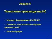 Презентация Vvedenie v ME L5
