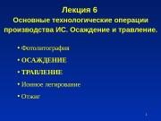 Презентация Vvedenie v ME L6