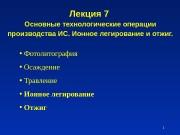 Презентация Vvedenie v ME L7