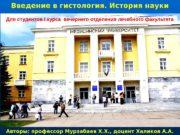 Введение в гистология. История науки Авторы: профессор Мурзабаев