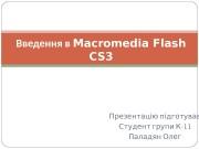 Презентация Введення в Macromedia Flash CS3