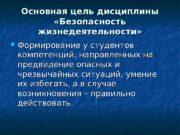 Основная цель дисциплины  «Безопасность жизнедеятельности»  Формирование