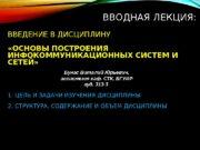 ВВОДНАЯ ЛЕКЦИЯ: ВВЕДЕНИЕ В ДИСЦИПЛИНУ  «ОСНОВЫ ПОСТРОЕНИЯ