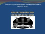 Министерство здравоохранения Архангельской области ГАПОУ АО «АМК» ОБЩАЯ