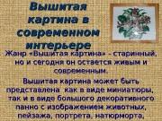 Презентация vyishitayakartinavsovremnnominter-ere
