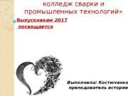 ГБПОУ ВО  «Воронежский колледж сварки и промышленных