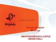 Презентация Выпускной бал 2013 Castle Grand Hall