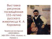 Выставка рисунков посвящённая 155 -летию русского живописца К.