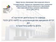 Презентация Выступление Чеменевой А.А. Нижний Новгород
