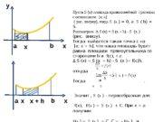 у Пусть S (х) площадь криволинейной трапеции