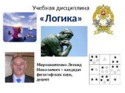 Учебная дисциплина  «Логика» Мирошниченко Леонид Николаевич –