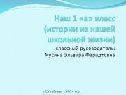 Презентация ВЗ-15 А.Завьялова