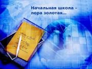 Презентация ВЗ-15 Е.А.Мурашова