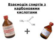 Взаємодія спиртів з карбоновими кислотами +  Взаємодія