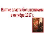«Октябрь 1917 г. — начало той бесконечной