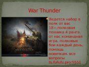 War Thunder  Ведется набор в полк от