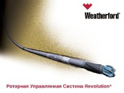 Презентация Weatherford RSS Presentation