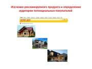 Презентация webinar 2 presentation