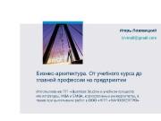 Презентация webinar for vuzov 27032015
