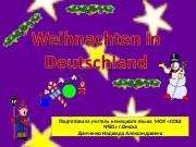 Презентация Weihnachten in Deutschland