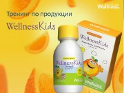 Презентация Wellness Kids Product Training RU