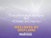 Презентация Wellness Natural Balance for leaders