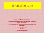 Презентация what-time-is-it