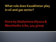 Презентация What role does Kazakhstan play in oil