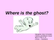 Презентация where-are-the-ghosts 1