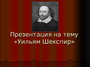 Презентация william shakespeare 1