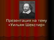 Презентация william shakespeare 1