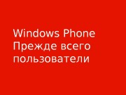 Презентация Windows Phone 7.5