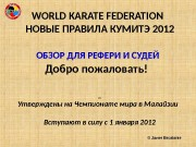 Презентация WKF — rus -kumite-rules-revision-2011-11-11-ss