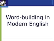 Презентация Word-building in Modern English