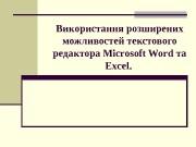 Презентация word-excel-2007